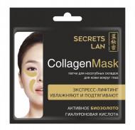 Патчи для носогубных складок и кожи вокруг глаз с биозолотом и гиалуроновой кислотой Secrets Lan Collagen Mask 8 г: фото