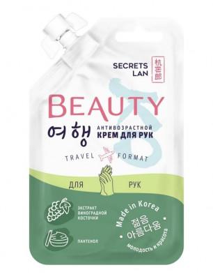 Крем для рук антивозрастной Secrets Lan Beauty Ko 15 г: фото